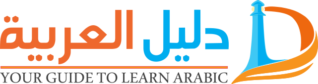 دَلِيل العَرَبِيَّة (The guide to Learn Arabic)