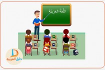 classroom objects in Arabic