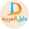 Picture of دَلِيلُ العَرَبِيَّةِ